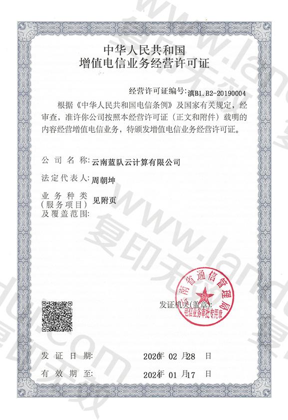 一诺云深圳IDC、云计算资质2