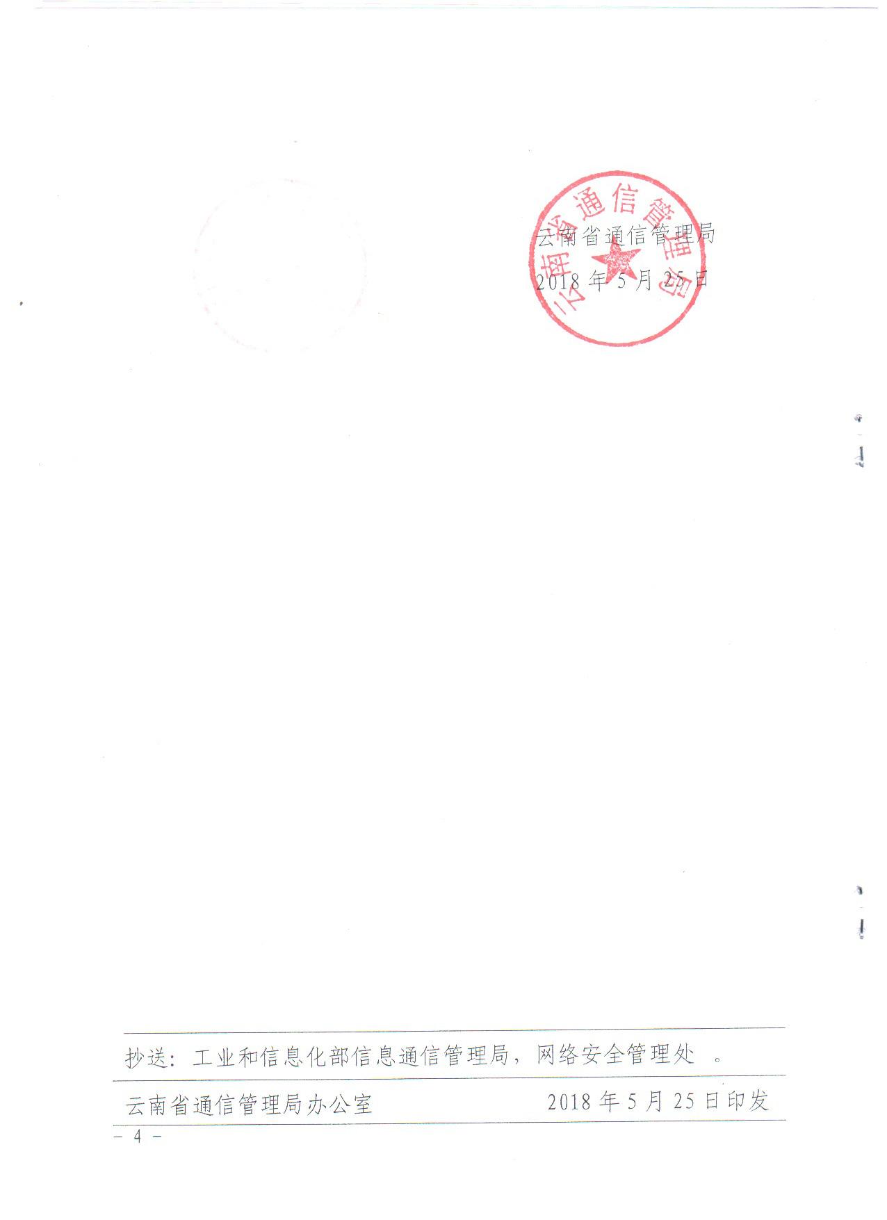 一诺云顶级域名注册服务机构批文3