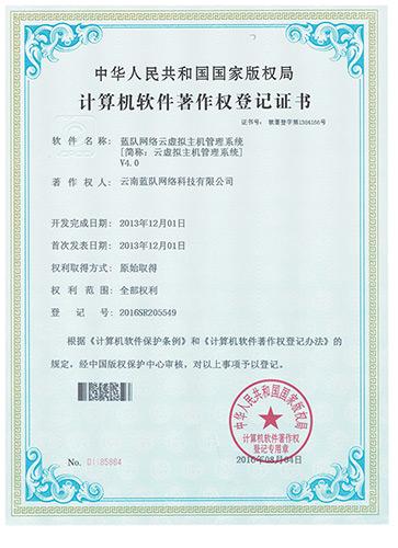 一诺云政府网站站群著作权证书